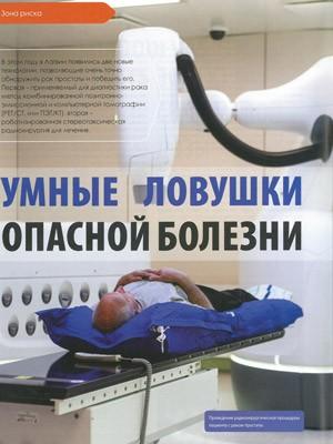 ``Умные ловушки опасной болезни``